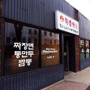 Adventures in Kimchi Part I